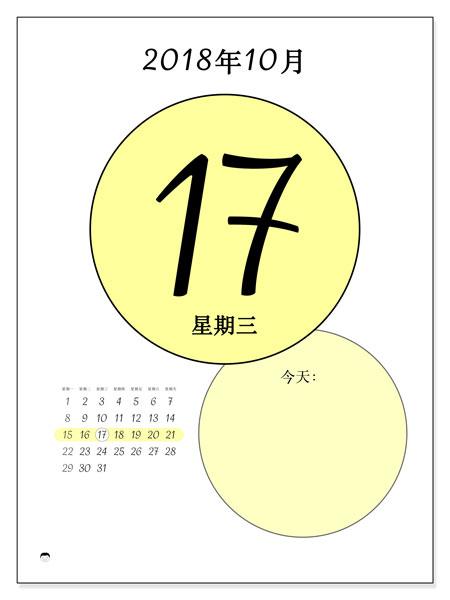 日历2018年10月  (45-17MS). 每日日历可免费打印.