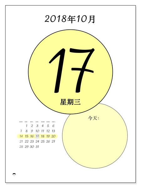 日历2018年10月  (45-17SS). 每日日历可免费打印.