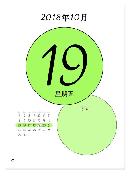 日历2018年10月  (45-19MS). 日历可以免费打印.