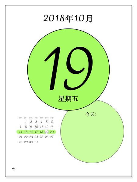 日历2018年10月  (45-19SS). 日历可以免费打印.