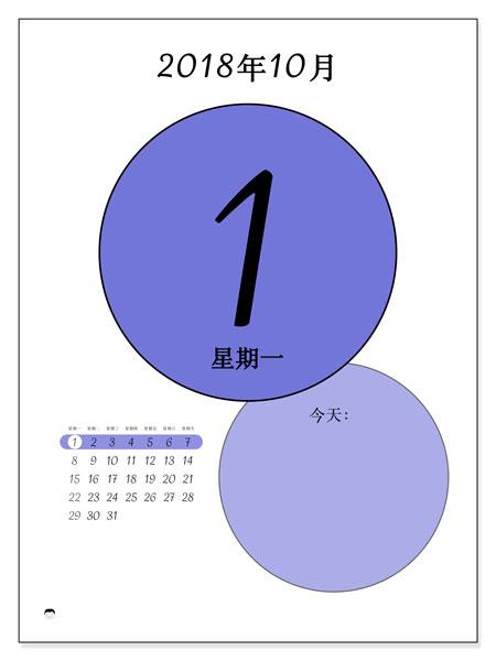 日历2018年10月  (45-1MS). 每日日历可免费打印.