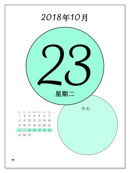 日历2018年10月  (45-23MS). 每日日历可免费打印.