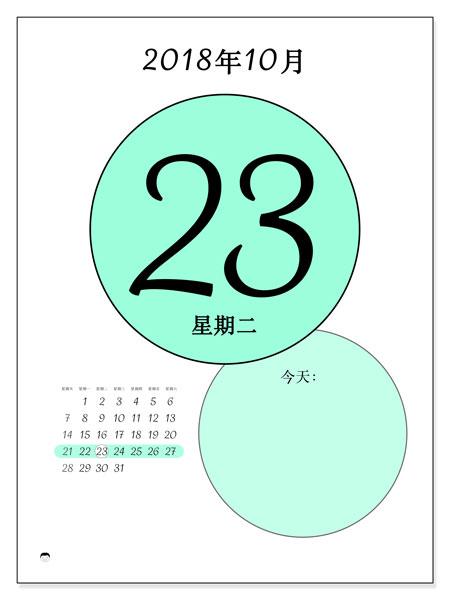 日历2018年10月  (45-23SS). 日历可以免费打印.