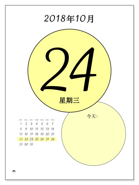 日历2018年10月  (45-24MS). 每日日历可免费打印.