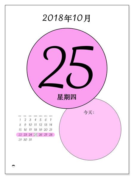 日历2018年10月  (45-25MS). 每日日历可免费打印.