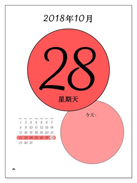 日历2018年10月  (45-28MS). 每日日历可免费打印.