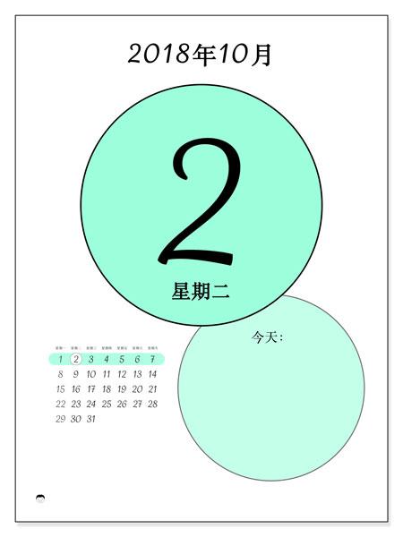 日历2018年10月  (45-2MS). 日历可以免费打印.