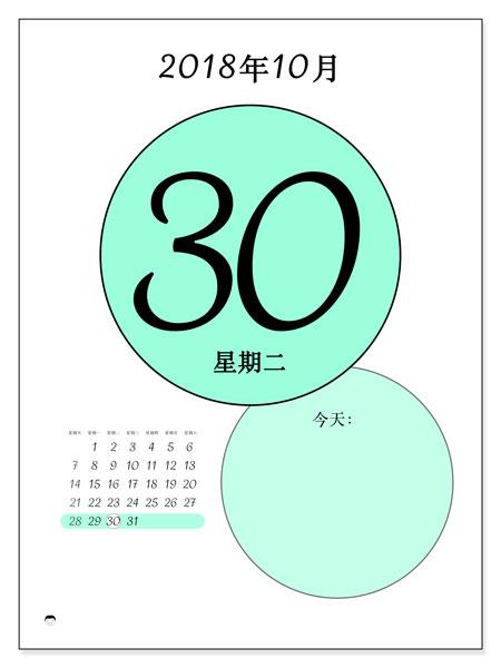 日历2018年10月  (45-30SS). 每日日历可免费打印.