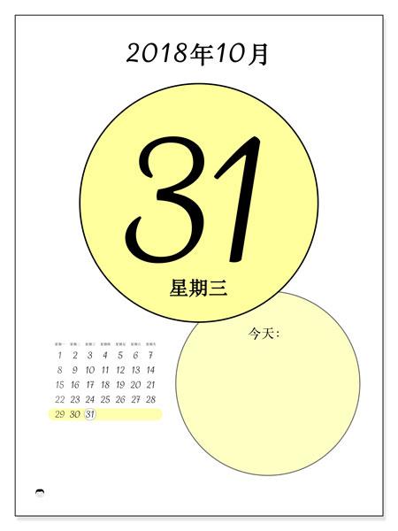 日历2018年10月  (45-31MS). 每日日历可免费打印.