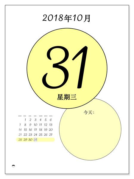 日历2018年10月  (45-31SS). 每日日历可免费打印.