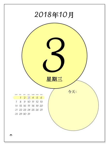 日历2018年10月  (45-3SS). 每日日历可免费打印.