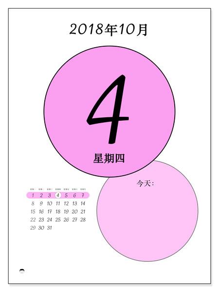 日历2018年10月  (45-4MS). 每日日历可免费打印.