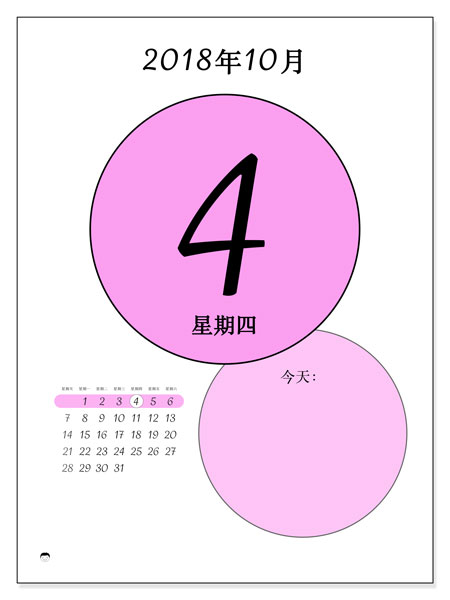 日历2018年10月  (45-4SS). 每日日历可免费打印.
