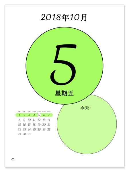 日历2018年10月  (45-5MS). 每日日历可免费打印.