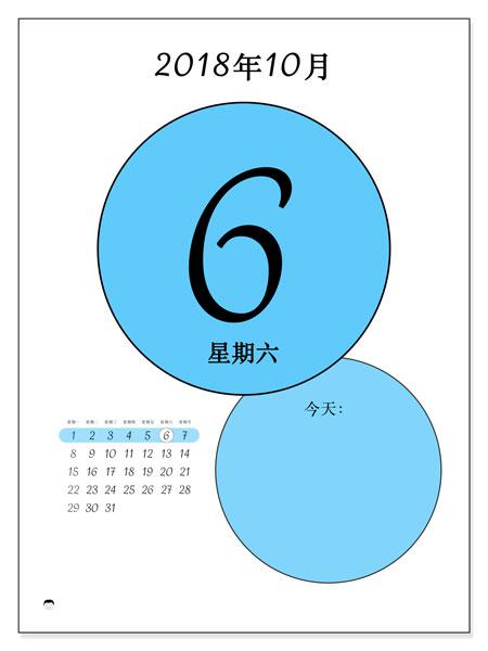 日历2018年10月  (45-6MS). 每日日历可免费打印.
