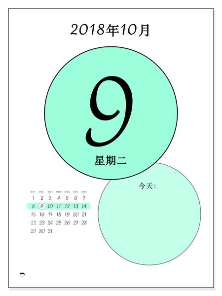 日历2018年10月  (45-9MS). 每日日历可免费打印.