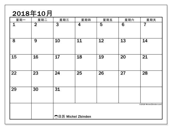 日历2018年10月  (50MS). 免费可打印的日历.