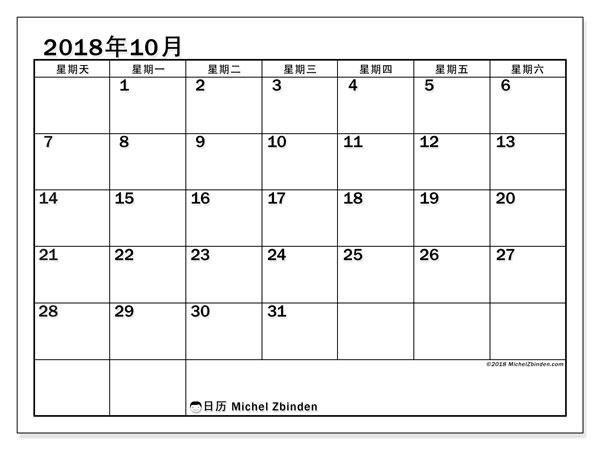日历2018年10月  (50SS). 日历可免费打印.