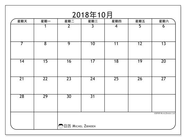 日历2018年10月  (51SS). 免费日历打印.