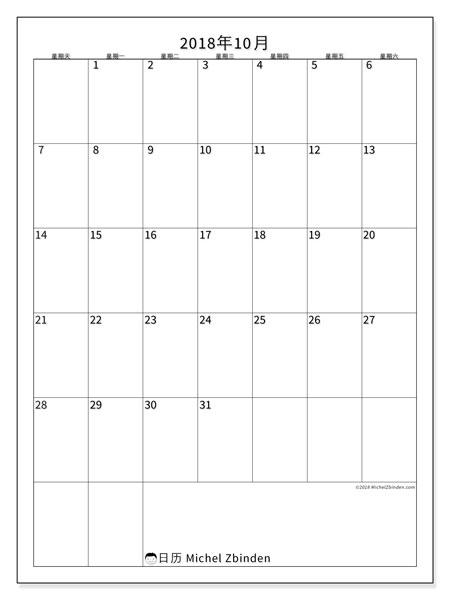 日历2018年10月  (52SS). 免费可打印的日历.