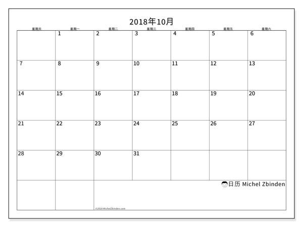 日历2018年10月  (53SS). 组织者免费打印.