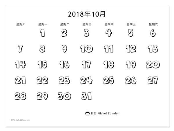 日历2018年10月  (56SS). 免费日历打印.