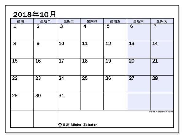 日历2018年10月  (57MS). 免费打印计划.