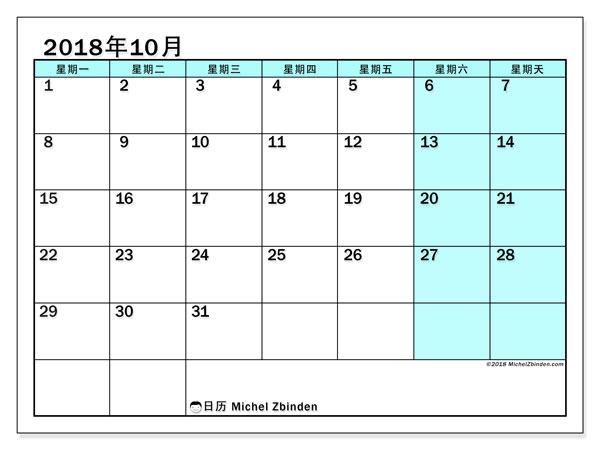 日历2018年10月  (59MS). 本月日历可免费打印.
