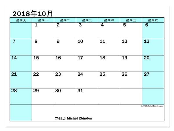 日历2018年10月  (59SS). 子弹报免费打印.