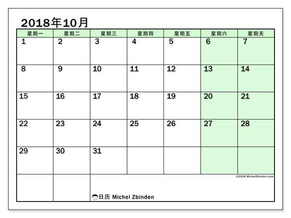 日历2018年10月  (60MS). 日历可免费打印.