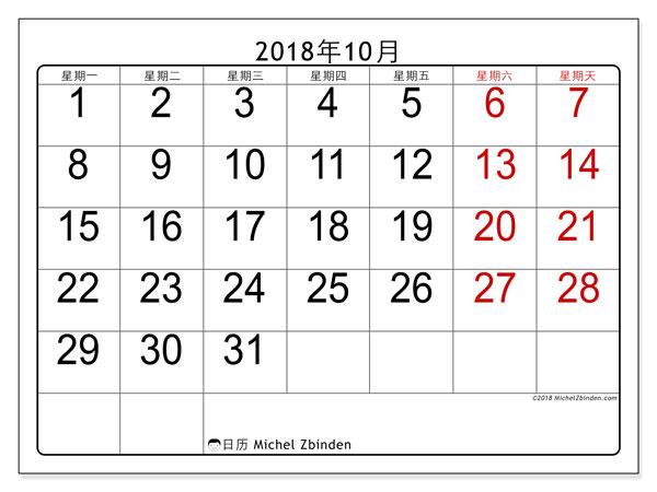 日历2018年10月  (62MS). 本月日历可免费打印.