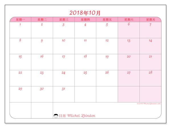 日历2018年10月  (63MS). 免费可打印的日历.