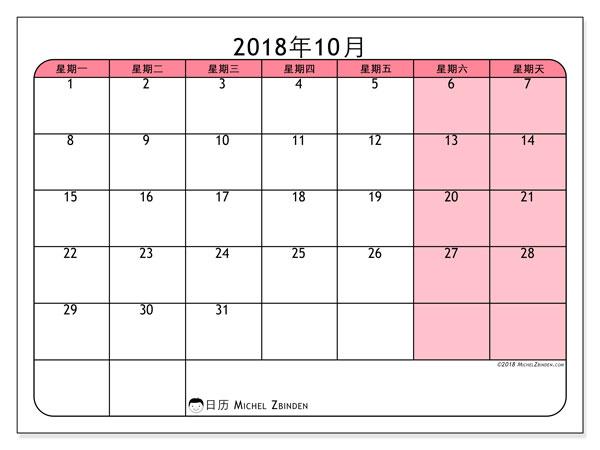 日历2018年10月  (64MS). 免费可打印的日历.