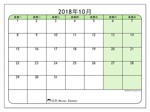 日历2018年10月  (65MS). 组织者免费打印.