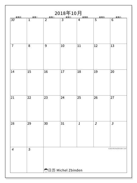 日历2018年10月  (68SS). 免费日历打印.