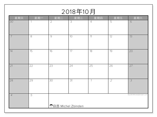 日历2018年10月  (69SS). 每月日历可免费打印.