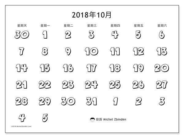 日历2018年10月  (71SS). 子弹报免费打印.