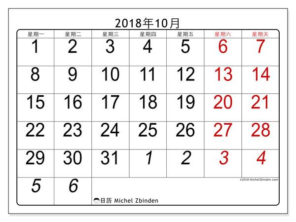 日历2018年10月  (72MS). 免费日历打印.