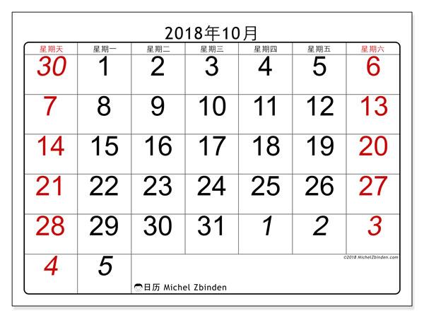 日历2018年10月  (72SS). 免费日历打印.