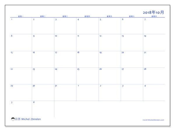 日历2018年10月  (73MS). 免费可打印的日历.