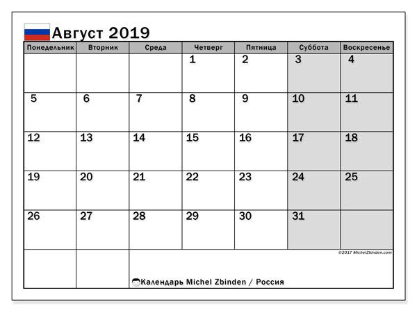 Календарь август 2019, с праздниками Россия. Календарь для бесплатной печати с праздничными днями.