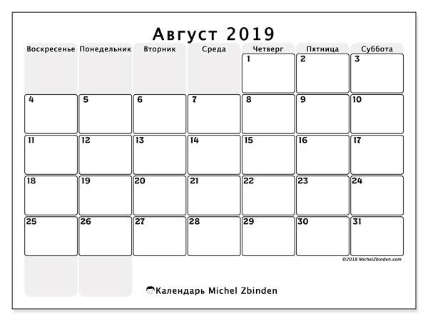 Календарь август 2019, 44ВС. Ежемесячный календарь для печати бесплатно.