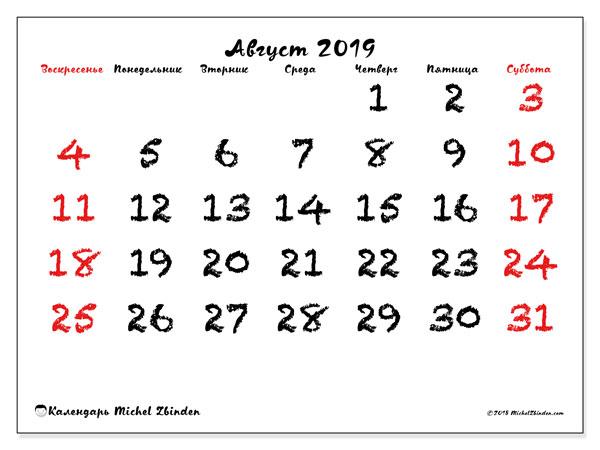 Календарь август 2019, 46ВС. Pасписание для печати бесплатно.