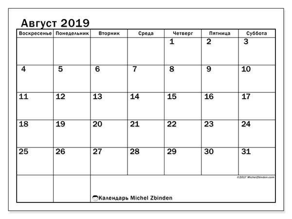 Календарь август 2019, 50ВС. Календарь на месяц для печати бесплатно.