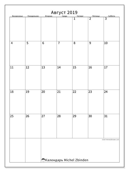 Календарь август 2019, 52ВС. Pасписание для печати бесплатно.