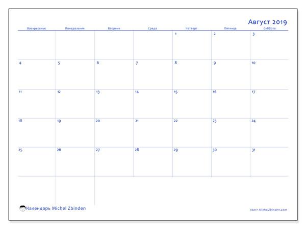 Календарь август 2019, 55ВС. Ежемесячный календарь для печати бесплатно.