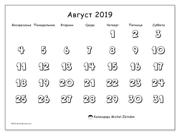 Календарь август 2019, 56ВС. Календарь для печати бесплатно.