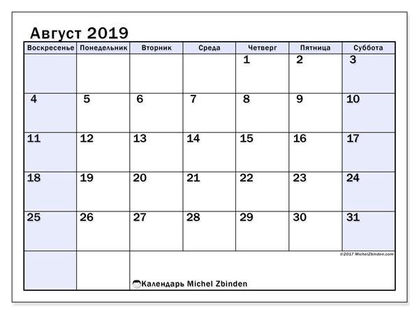 Календарь август 2019, 57ВС. Календарь на месяц для печати бесплатно.