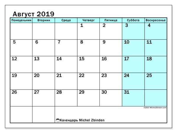 Календарь август 2019, 59ПВ. Календарь для печати бесплатно.