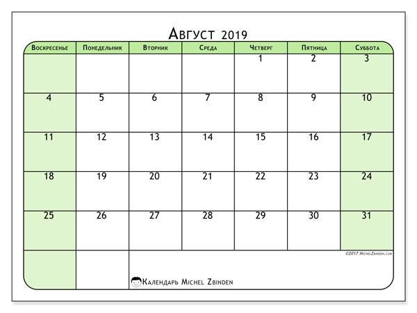 Календарь август 2019, 65ВС. Pасписание для печати бесплатно.
